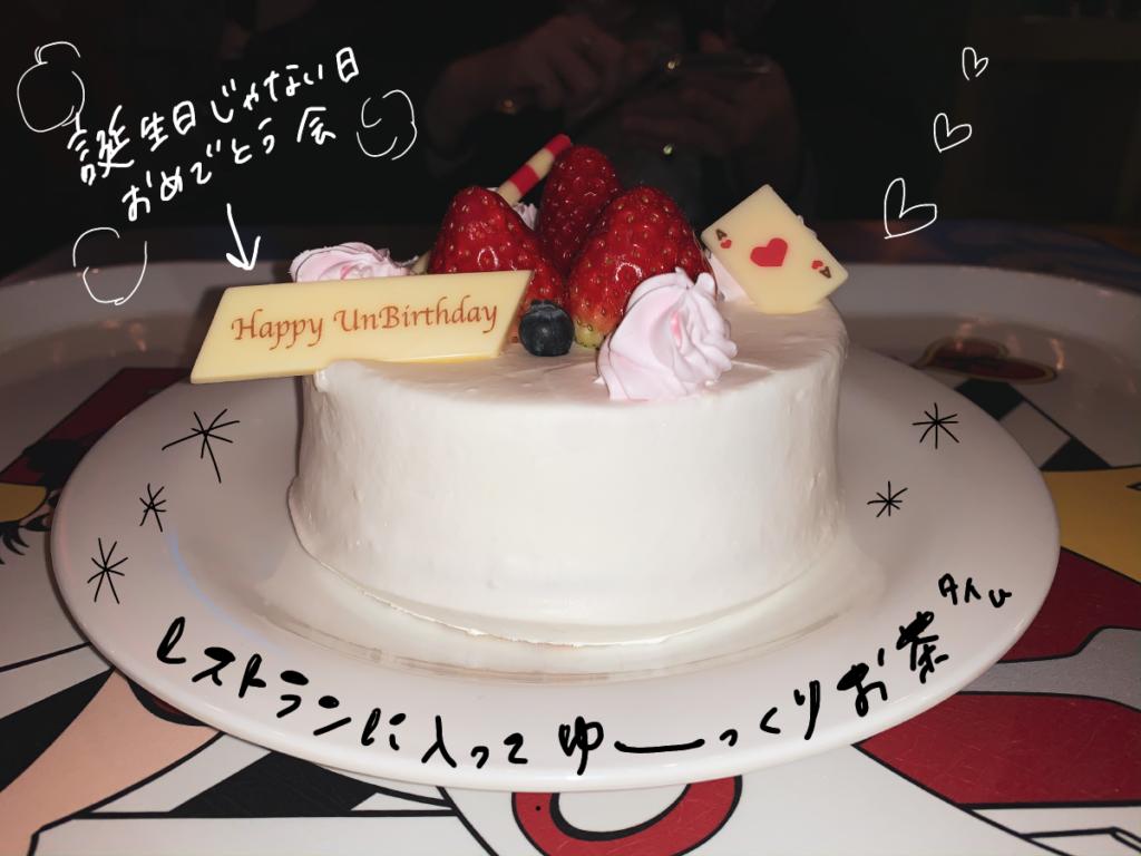 誕生日じゃない日おめでとうケーキ