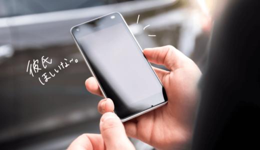 【体験談】マッチングアプリがめんどくさい3つの理由。向いていない人の特徴とは?