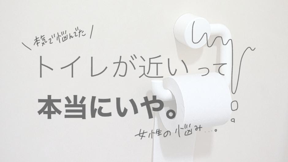 トイレ近い