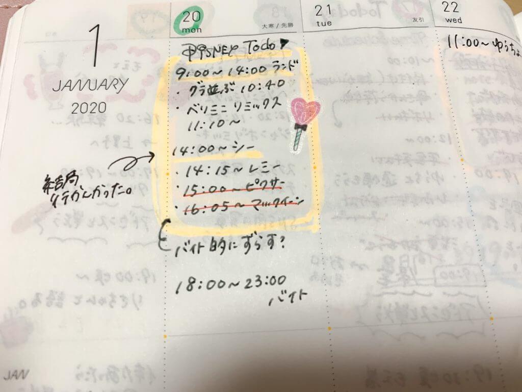 手帳の書き方