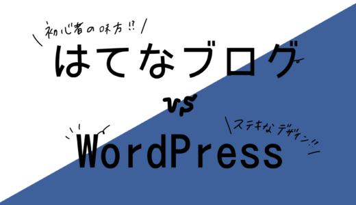 はてなブログ信者の私がWordPressを使い始めたら絶望した。初心者におすすめなのはどっち?