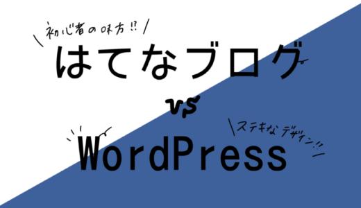 【比較した】はてなブログとワードプレス、初心者におすすめはどっち?明らかに○○の方が簡単!