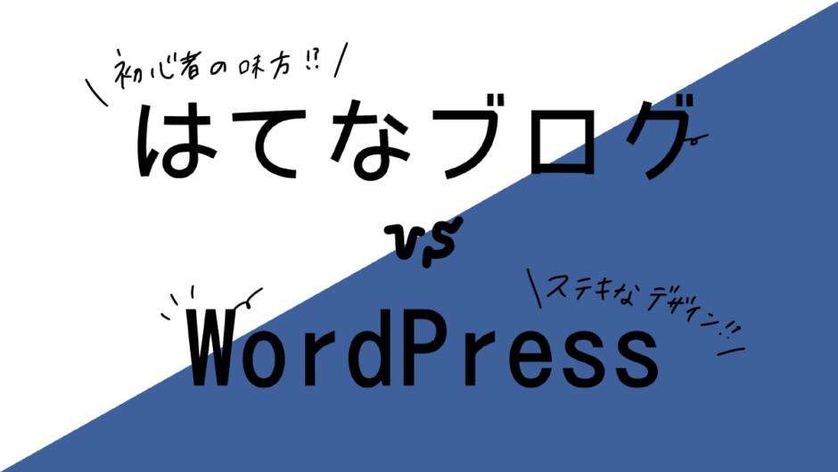 ワードプレスはてなブログ