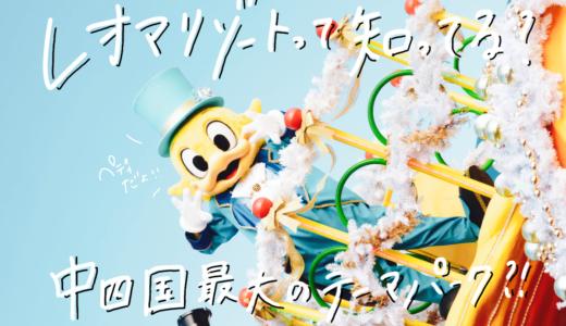 香川観光で〈レオマリゾート〉は必須?!レオマの知られざる魅力とおすすめの楽しみ方【完全攻略ガイド】