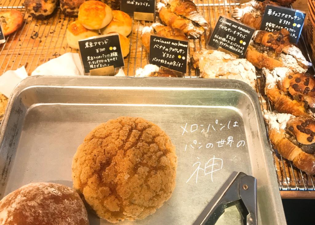 尾道パン屋
