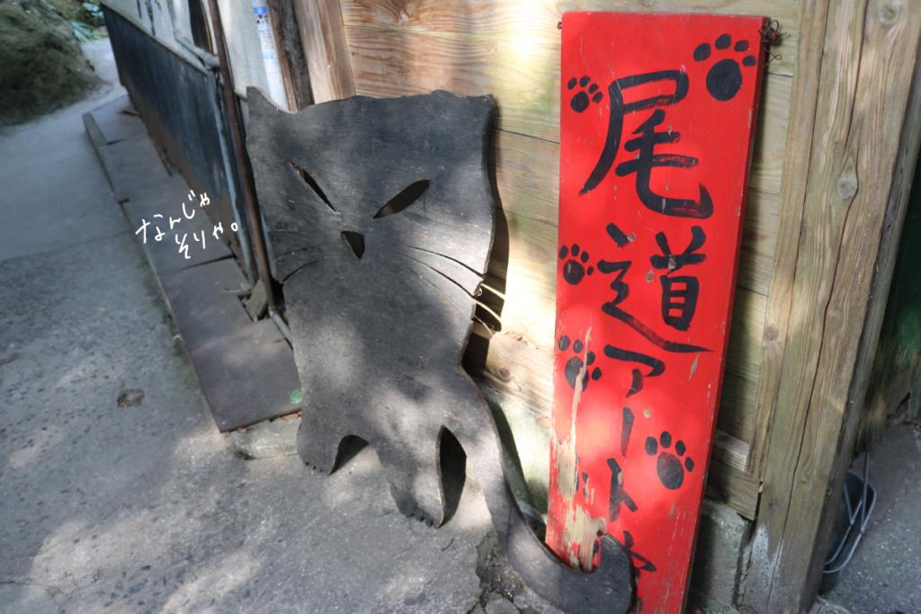 尾道猫の細道