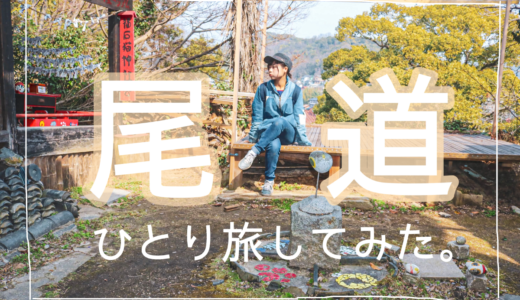 紅茶とパンに癒される尾道ひとり旅。広島のインスタ映えスポットは尾道で決まり!