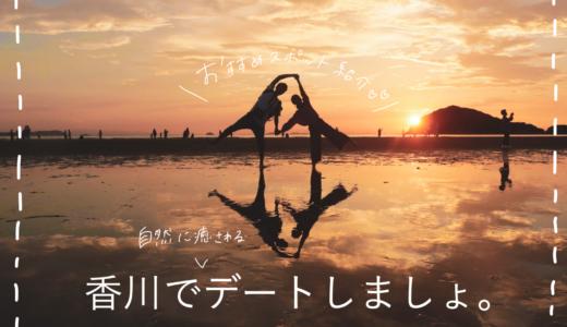 ウユニ塩湖にジブリの世界?!香川の究極デートスポット5選。香川の自然に癒されよう。