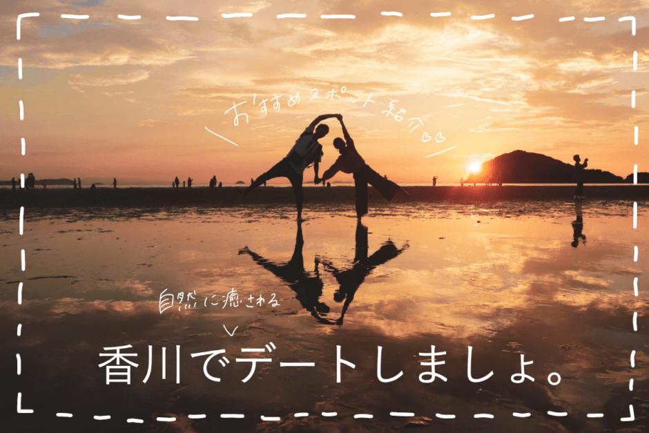 香川デートスポット