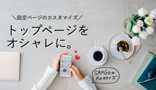 【SANGO】トップページをカスタマイズ!初心者でも簡単オシャレなブログにする7つの方法