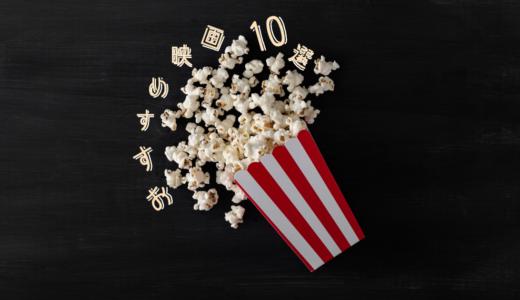 休日に観たい!映画好きが語る、絶対観るべきおすすめ名作映画10選!