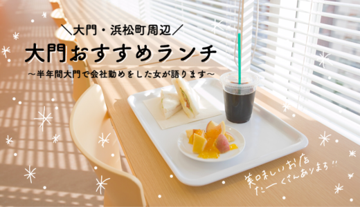 【大門駅周辺ランチ】一度は行ってほしいおすすめ絶品ランチ10選!