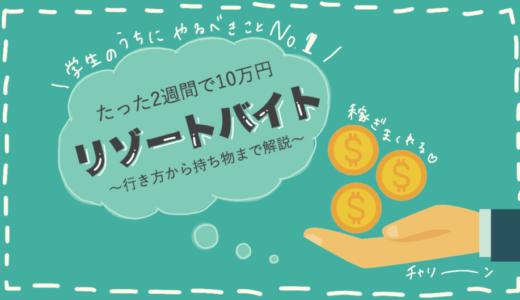 リゾートバイトは2週間の短期間で10万円稼げる!行き方から持ち物まで徹底解説【体験談】