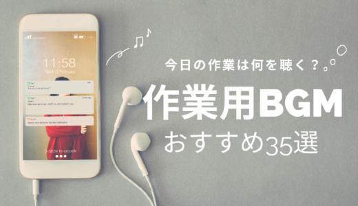 作業が捗るおすすめ作業用bgm35選!【Youtube】