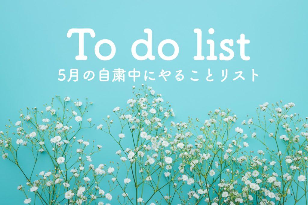 五月のやりたいことリスト