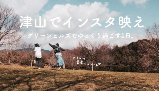 津山でもインスタ映えな写真が撮れちゃう!グリーンヒルズでのんびり過ごすのはいかが?