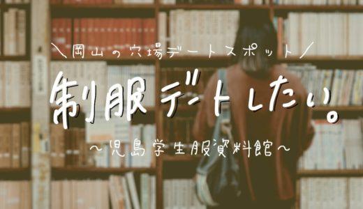 岡山デートの穴場〈児島学生服資料館〉でコスプレ体験⁈当時できなかった制服デートを今。