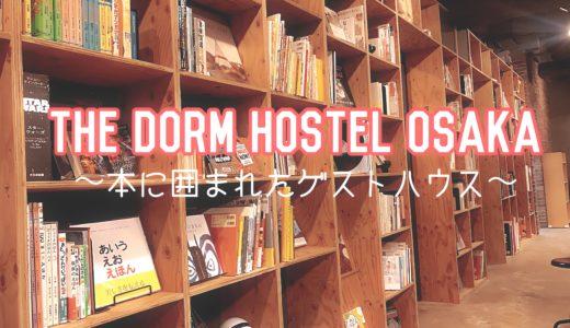大阪ゲストハウス〈THE DORM HOSTEL OSAKA〉本と珈琲で素敵な時間を。
