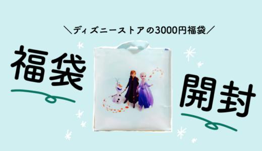 【中身ネタバレ】ディズニーストア福袋3000円を開封!2020年ハッピーバッグを買ってみた