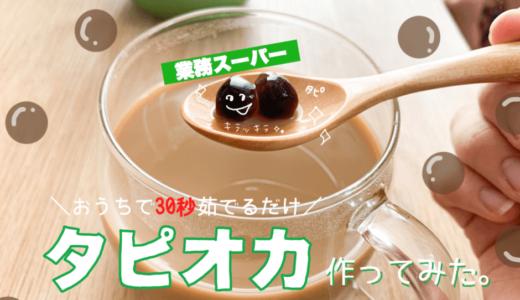 【おうちでタピオカ】業務スーパーのタピオカは1杯25円で激安。話題で売り切れ続出!?