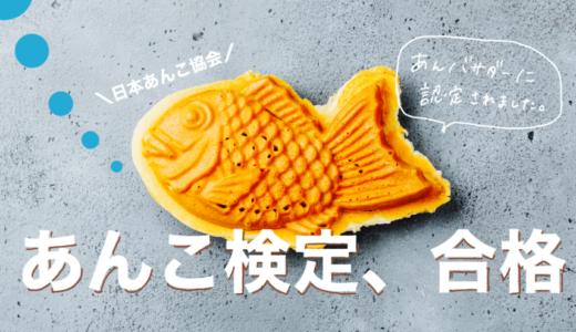 【日本あんこ協会】珍しい資格欲しいなら『あんこ検定』!無料で受けれるよ!