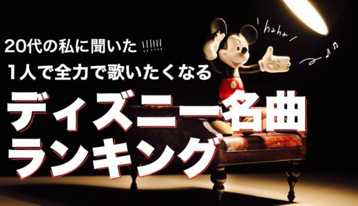 Dヲタの私が激選!全力で歌いたいディズニー名曲ランキングベスト30!