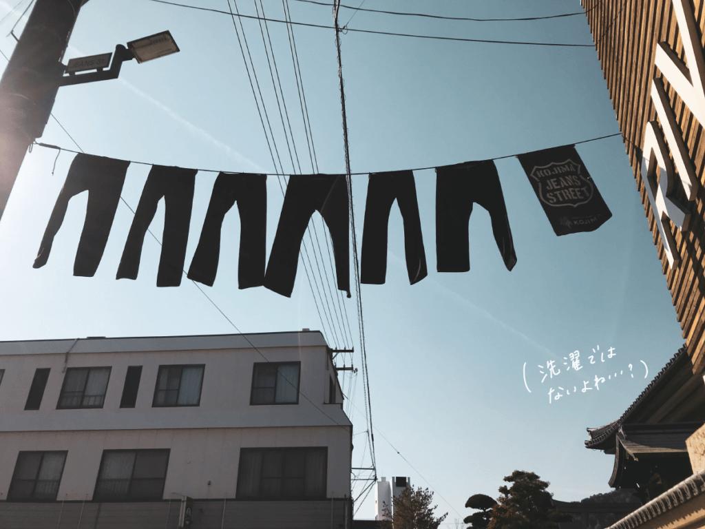デニムストリート