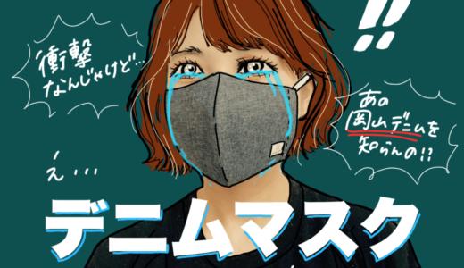 総社デニムマスクのサイズ感・値段・感想!デニムの聖地岡山からオシャレマスク登場!
