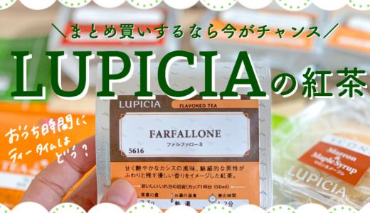 2020年のグランマルシェは自宅で楽しめる!ルピシアの紅茶を安く手に入れるチャンス!