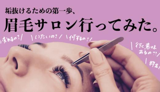 【浦安】初めての眉毛サロン体験レポ!Eyelash Salon Blancに行ってきたよ!