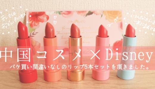 中国コスメAFU(アフ)×ディズニープリンセスコラボが可愛い!Disney Lipstick Box【レビュー】