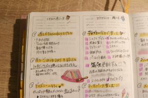 SUNNY手帳