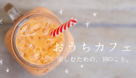 【完全版】おうちでカフェを楽しめるドリンクアイデア10選。ちょっとした贅沢を。
