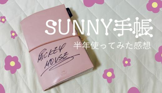 一目惚れで買った〈SUNNY手帳〉を半年間使ってみた感想【SUNNY手帳2020レビュー】