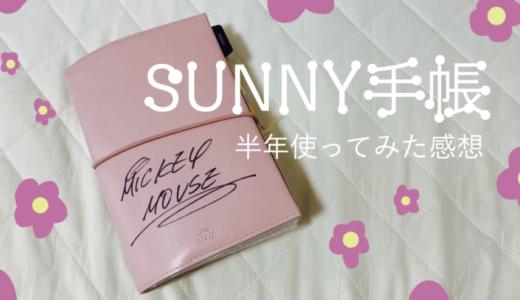 【レビュー】SUNNY手帳を使ってみた感想!おすすめ書き方アイデア