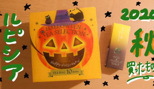 ルピシア秋の購入品!今年は紅茶でハロウィンを楽しむことにしました。