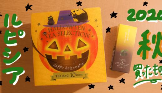 【ハロウィン限定】ルピシア秋の購入品!今年は紅茶でハロウィンを楽しむことにした。