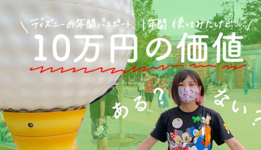 【ディズニー】年パスって本当に10万円の価値あるの?1年間使ってみたよ。