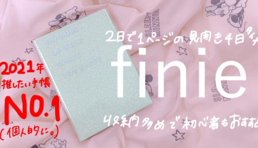 【2021年手帳】見開き4日ウィークリーfinieの使い方♪手帳好きにおすすめ手帳!