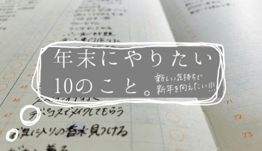 【完全版】年末にやることリスト10選。年末のおうち時間の過ごし方で新年が変わる!