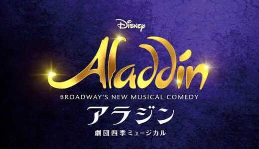 【観劇レポ】劇団四季『アラジン』をクリスマスに一人で観てきた。