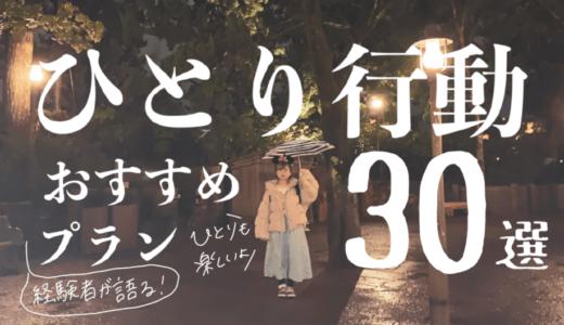 【レベル別】女性一人で過ごす休日のおすすめな過ごし方30選 !おひとり様最高!