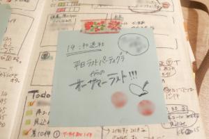 仕事ノート