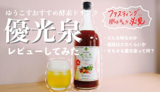 【レビュー】『優光泉』って怪しい?味や値段、おすすめの飲み方を紹介!