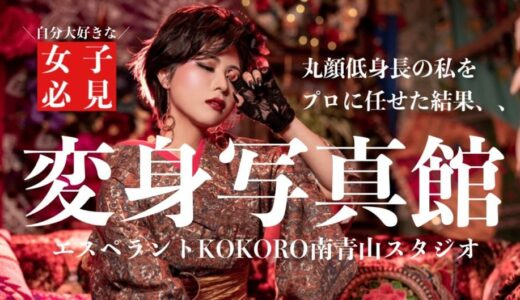 【東京変身写真館体験レポ】エスペラントKOKORO南青山スタジオで変身してきた!当日の流れや料金は?