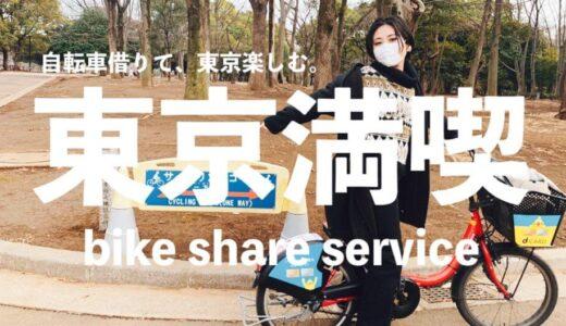 【自転車シェアリング】使い方簡単すぎた!原宿・代々木周辺満喫してきたよ。