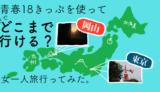 【やばい】青春18きっぷを使って女一人で岡山・東京間往復してみた!実際やってみた感想!