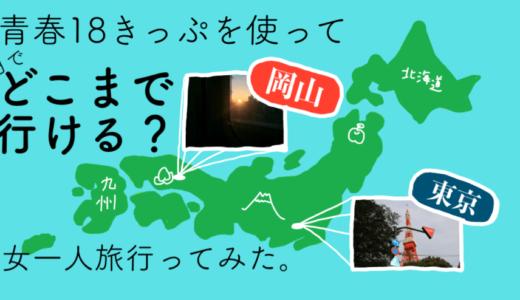 【青春18きっぷ】一日でどこまで行ける?女一人で岡山から東京を往復してみたよ。