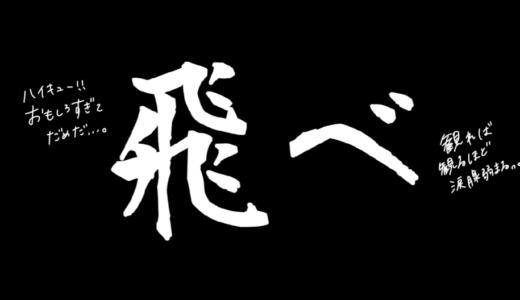 アニメ『ハイキュー!!』観れば観るほどハマる理由とアニメを楽しむ5つの方法!!