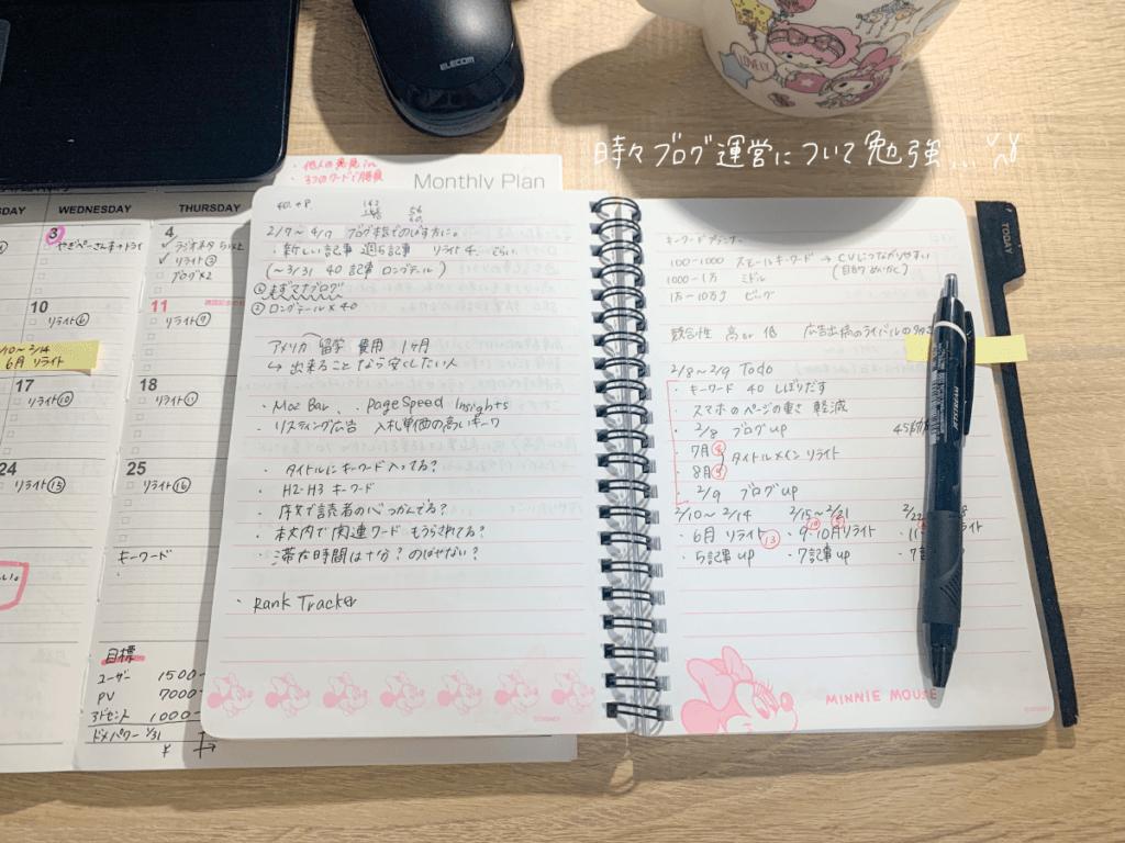 ブログ手帳